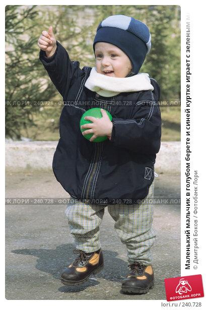 Маленький мальчик в голубом берете и синей куртке играет с зеленым мячом в весеннем парке, фото № 240728, снято 15 апреля 2006 г. (c) Дмитрий Боков / Фотобанк Лори