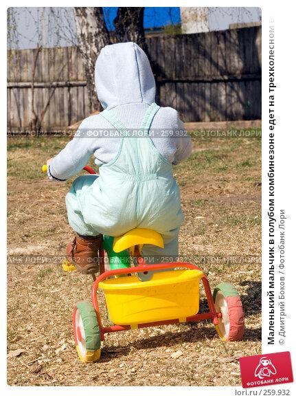 Маленький мальчик в голубом комбинезоне едет на трехколесном велосипеде, фото № 259932, снято 20 апреля 2008 г. (c) Дмитрий Боков / Фотобанк Лори