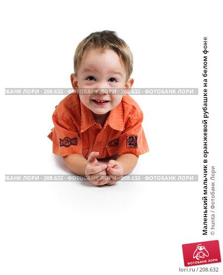 Маленький мальчик в оранжевой рубашке на белом фоне, фото № 208632, снято 3 ноября 2007 г. (c) hunta / Фотобанк Лори