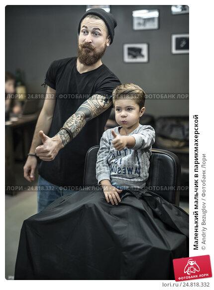 Купить «Маленький мальчик в парикмахерской», фото № 24818332, снято 9 октября 2016 г. (c) Andriy Bezuglov / Фотобанк Лори