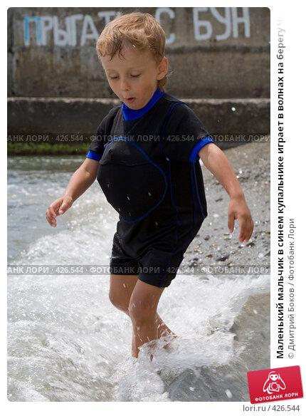 Маленький мальчик в синем купальнике играет в волнах на берегу Черного моря, фото № 426544, снято 9 июня 2008 г. (c) Дмитрий Боков / Фотобанк Лори