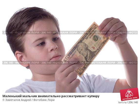 Маленький мальчик внимательно рассматривает купюру, фото № 206140, снято 20 февраля 2008 г. (c) Заметалов Андрей / Фотобанк Лори
