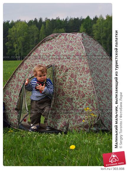 Купить «Маленький мальчик, вылезающий из туристской палатки», фото № 303008, снято 11 мая 2008 г. (c) Sergey Toronto / Фотобанк Лори