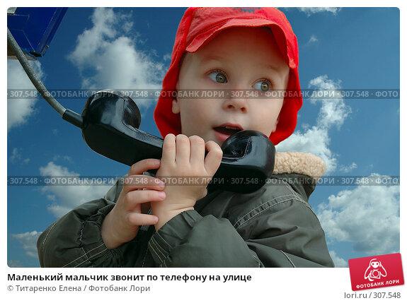 Купить «Маленький мальчик звонит по телефону на улице», фото № 307548, снято 1 марта 2008 г. (c) Титаренко Елена / Фотобанк Лори
