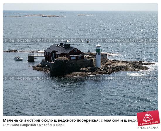 Маленький остров около шведского побережья; с маяком и шведским флагом, фото № 54948, снято 5 июля 2004 г. (c) Михаил Лавренов / Фотобанк Лори
