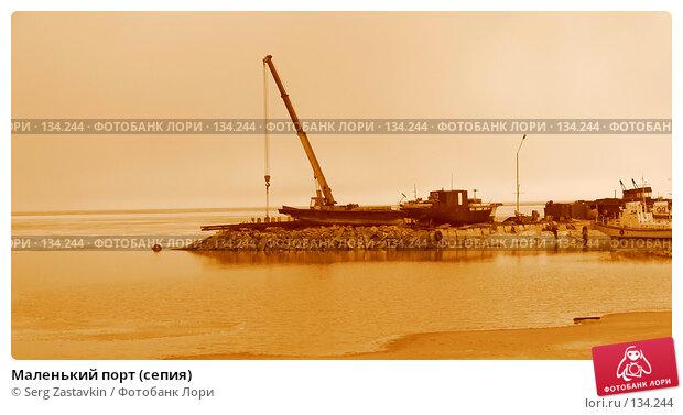 Маленький порт (сепия), фото № 134244, снято 7 мая 2004 г. (c) Serg Zastavkin / Фотобанк Лори