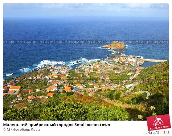 Маленький прибрежный городок Small ocean town, фото № 311348, снято 21 июля 2017 г. (c) Михаил / Фотобанк Лори