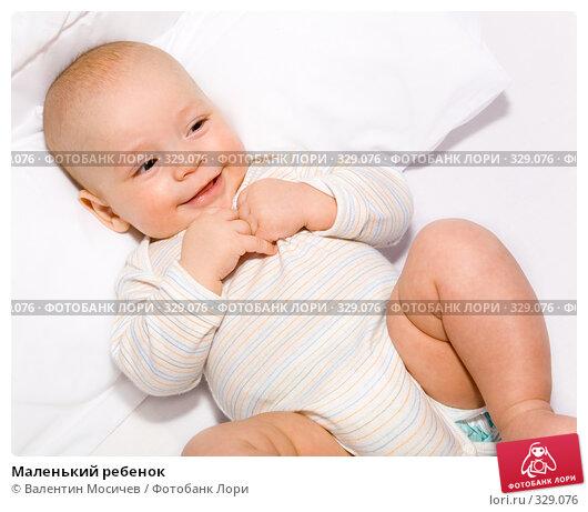 Маленький ребенок, фото № 329076, снято 28 января 2007 г. (c) Валентин Мосичев / Фотобанк Лори