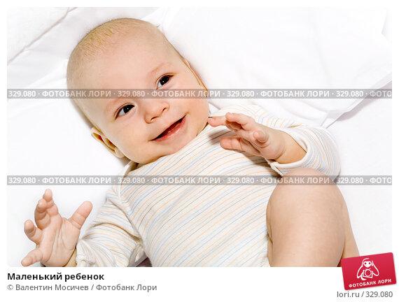 Маленький ребенок, фото № 329080, снято 28 января 2007 г. (c) Валентин Мосичев / Фотобанк Лори