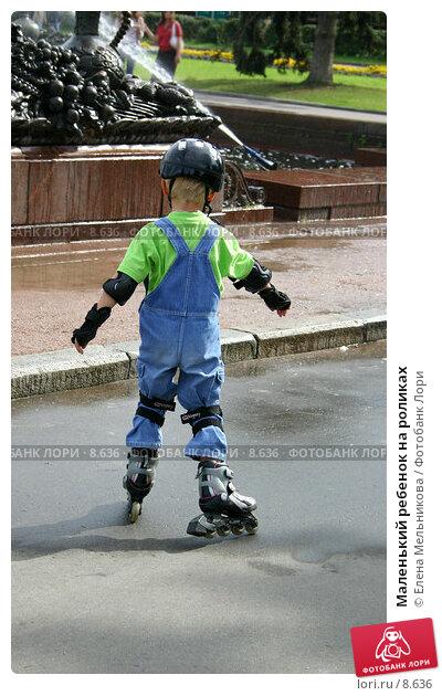 Маленький ребенок на роликах, фото № 8636, снято 7 августа 2006 г. (c) Елена Мельникова / Фотобанк Лори