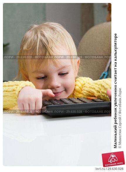 Купить «Маленький ребенок увлеченно считает на калькуляторе», фото № 29630028, снято 30 декабря 2018 г. (c) Момотюк Сергей / Фотобанк Лори