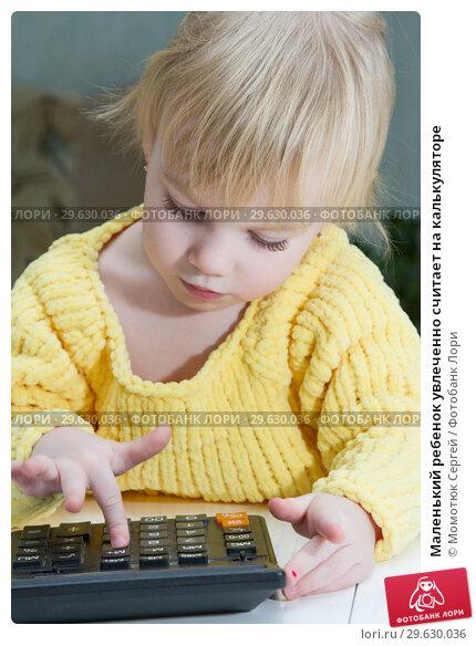 Купить «Маленький ребенок увлеченно считает на калькуляторе», фото № 29630036, снято 30 декабря 2018 г. (c) Момотюк Сергей / Фотобанк Лори