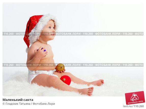 Купить «Маленький санта», фото № 110260, снято 6 ноября 2007 г. (c) Гладских Татьяна / Фотобанк Лори