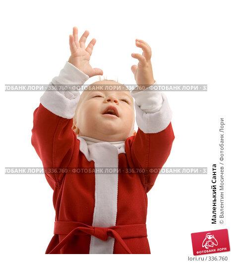 Купить «Маленький Санта», фото № 336760, снято 5 ноября 2007 г. (c) Валентин Мосичев / Фотобанк Лори
