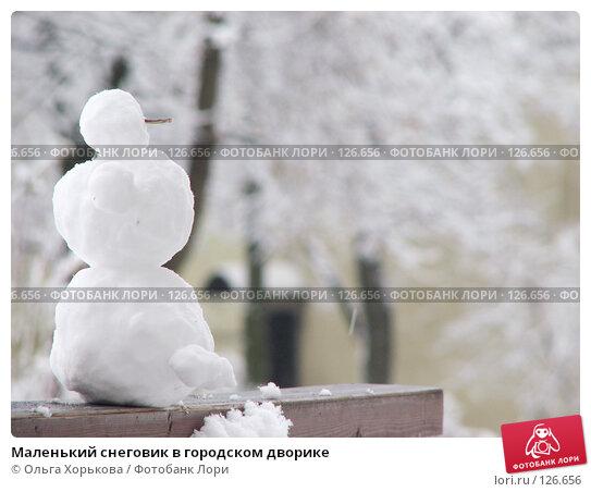 Маленький снеговик в городском дворике, фото № 126656, снято 16 ноября 2007 г. (c) Ольга Хорькова / Фотобанк Лори