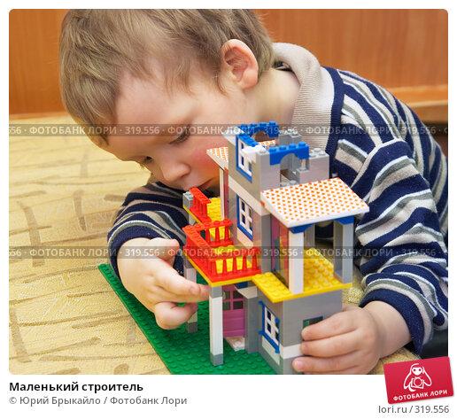 Купить «Маленький строитель», фото № 319556, снято 16 марта 2008 г. (c) Юрий Брыкайло / Фотобанк Лори