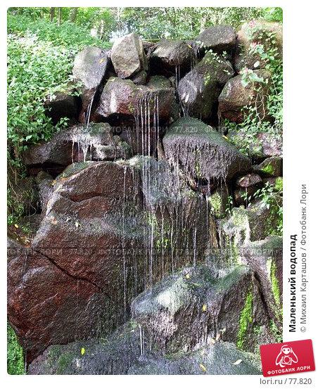 Маленький водопад, эксклюзивное фото № 77820, снято 29 июля 2007 г. (c) Михаил Карташов / Фотобанк Лори