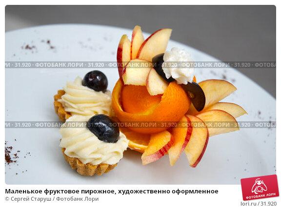 Маленькое фруктовое пирожное, художественно оформленное, фото № 31920, снято 30 сентября 2006 г. (c) Сергей Старуш / Фотобанк Лори