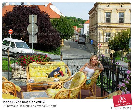 Купить «Маленькое кафе в Чехии», фото № 135252, снято 16 августа 2006 г. (c) Светлана Черненко / Фотобанк Лори