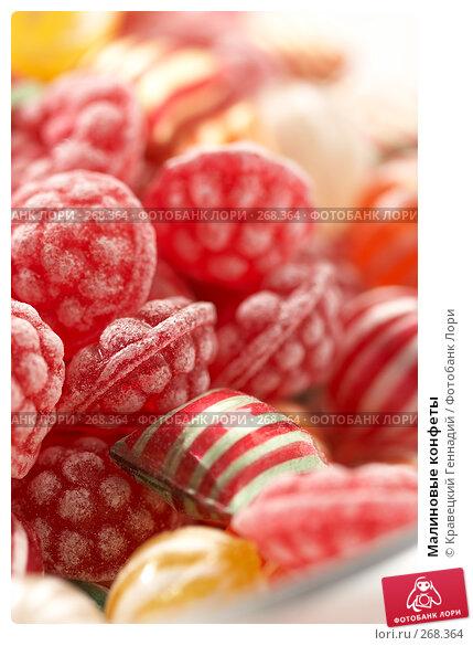 Малиновые конфеты, фото № 268364, снято 16 ноября 2005 г. (c) Кравецкий Геннадий / Фотобанк Лори