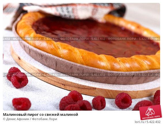 пирог с малиной свежей рецепт с фото