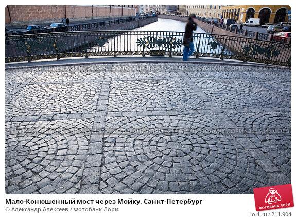 Мало-Конюшенный мост через Мойку. Санкт-Петербург, эксклюзивное фото № 211904, снято 5 апреля 2007 г. (c) Александр Алексеев / Фотобанк Лори