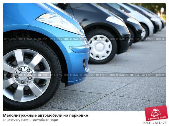 Малолитражные автомобили на парковке. Стоковое фото, фотограф Losevsky Pavel / Фотобанк Лори