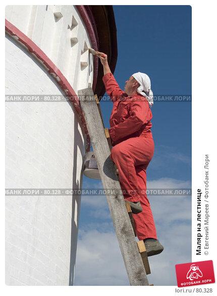 Маляр на лестнице, фото № 80328, снято 4 сентября 2007 г. (c) Евгений Мареев / Фотобанк Лори