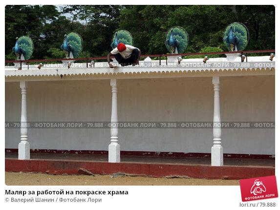 Маляр за работой на покраске храма, фото № 79888, снято 16 июня 2007 г. (c) Валерий Шанин / Фотобанк Лори
