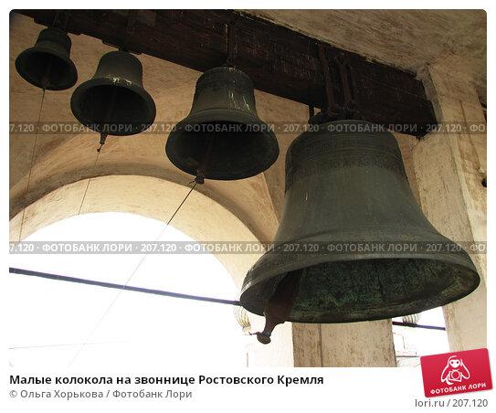 Малые колокола на звоннице Ростовского Кремля, эксклюзивное фото № 207120, снято 19 августа 2007 г. (c) Ольга Хорькова / Фотобанк Лори