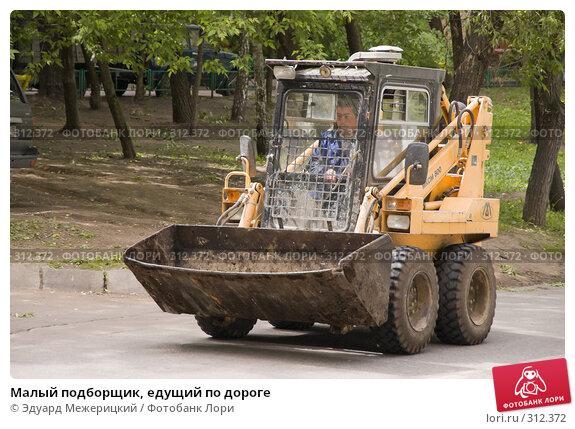 Малый подборщик, едущий по дороге, фото № 312372, снято 31 мая 2008 г. (c) Эдуард Межерицкий / Фотобанк Лори