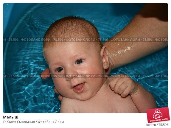 Малыш, фото № 75596, снято 23 августа 2007 г. (c) Юлия Смольская / Фотобанк Лори
