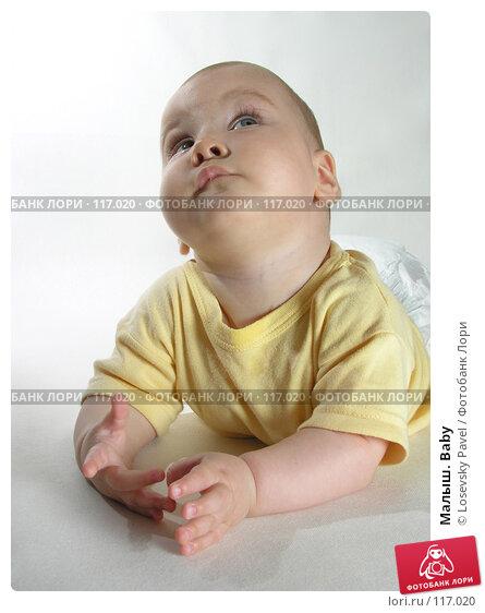 Малыш. Baby, фото № 117020, снято 1 августа 2005 г. (c) Losevsky Pavel / Фотобанк Лори