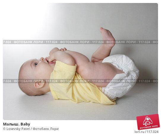 Малыш. Baby, фото № 117024, снято 1 августа 2005 г. (c) Losevsky Pavel / Фотобанк Лори