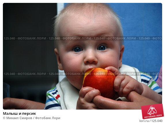 Малыш и персик, фото № 125040, снято 14 июля 2007 г. (c) Михаил Смиров / Фотобанк Лори