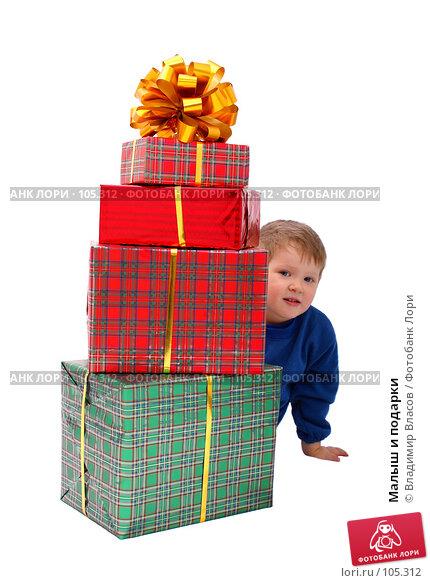 Малыш и подарки, фото № 105312, снято 28 октября 2007 г. (c) Владимир Власов / Фотобанк Лори