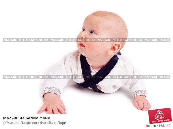 Малыш на белом фоне, фото № 166140, снято 11 мая 2007 г. (c) Михаил Лавренов / Фотобанк Лори