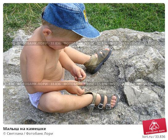 Малыш на камешке, фото № 33836, снято 20 сентября 2006 г. (c) Светлана / Фотобанк Лори