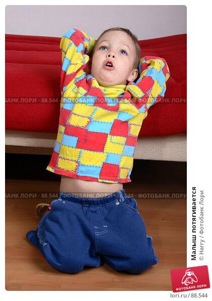Малыш потягивается, фото № 88544, снято 4 июня 2007 г. (c) Harry / Фотобанк Лори