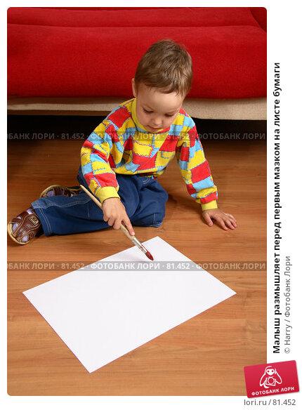 Купить «Малыш размышляет перед первым мазком на листе бумаги», фото № 81452, снято 4 июня 2007 г. (c) Harry / Фотобанк Лори