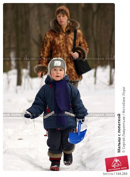 Малыш с лопаткой, фото № 144284, снято 12 марта 2004 г. (c) Сергей Лаврентьев / Фотобанк Лори