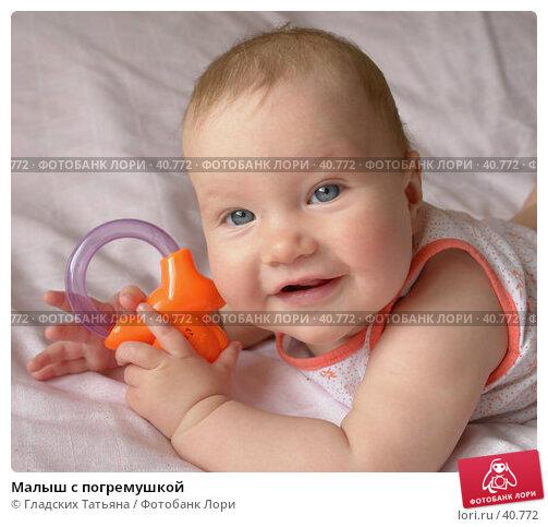 Купить «Малыш с погремушкой», фото № 40772, снято 26 апреля 2007 г. (c) Гладских Татьяна / Фотобанк Лори