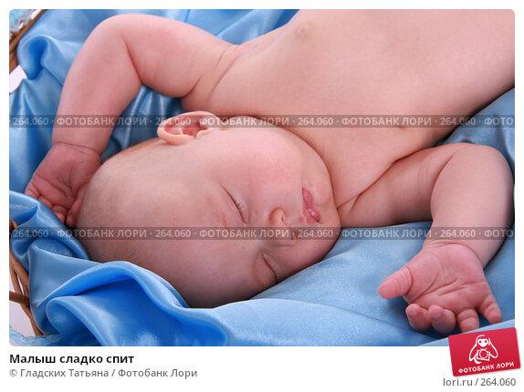 Малыш сладко спит, фото № 264060, снято 24 апреля 2007 г. (c) Гладских Татьяна / Фотобанк Лори