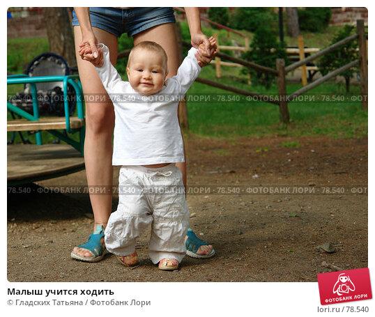 Малыш учится ходить, фото № 78540, снято 22 июня 2007 г. (c) Гладских Татьяна / Фотобанк Лори
