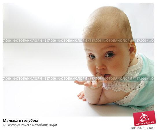 Малыш в голубом, фото № 117000, снято 1 августа 2005 г. (c) Losevsky Pavel / Фотобанк Лори
