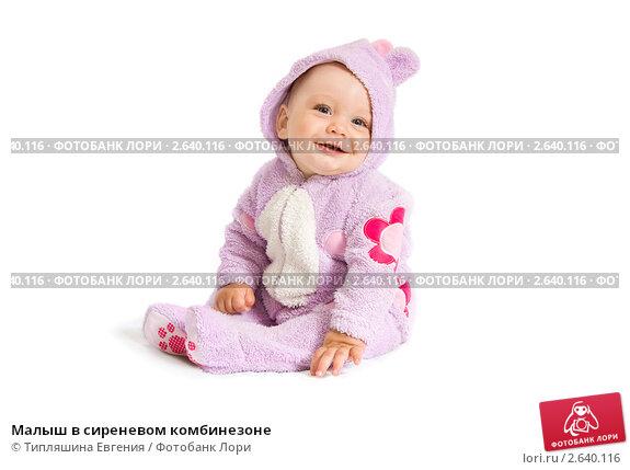 Малыш в сиреневом комбинезоне, фото № 2640116, снято 29 мая 2011 г. (c) Типляшина Евгения / Фотобанк Лори