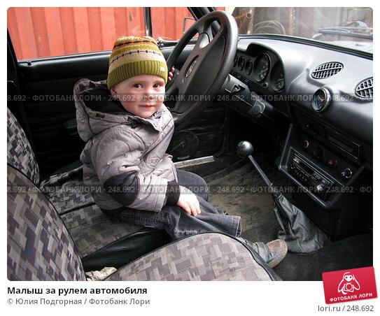 Малыш за рулем автомобиля, фото № 248692, снято 6 апреля 2008 г. (c) Юлия Селезнева / Фотобанк Лори