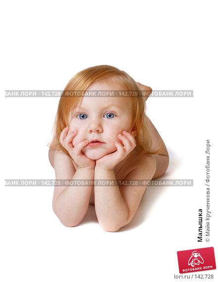 Малышка, фото № 142728, снято 25 октября 2007 г. (c) Майя Крученкова / Фотобанк Лори