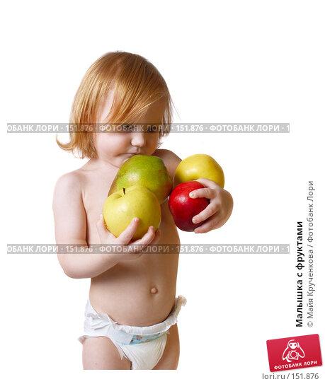 Малышка с фруктами, фото № 151876, снято 6 декабря 2007 г. (c) Майя Крученкова / Фотобанк Лори