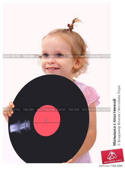 Малышка с пластинкой, фото № 106680, снято 28 октября 2007 г. (c) Владимир Власов / Фотобанк Лори